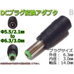 B☆DCプラグ変換アダプタ 5.5mmx2.1mm ⇒ 6.3mm×3mm DC電源流用