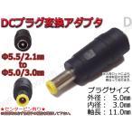 D☆DCプラグ変換アダプタ 5.5mmx2.1mm ⇒ 5mm×3mm/Cピン有り