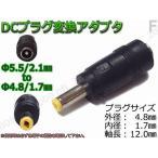F☆DCプラグ変換アダプタ 5.5mmx2.1mm ⇒ 4.8mm×1.7mm 電源流用