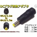 G★DCプラグ変換アダプタ 5.5mmx2.1mm ⇒ 4mm×1.7mm 電源流用に