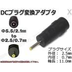 X★DCプラグ変換アダプタ 5.5mmx2.1mm ⇒ 2.5mm×0.7mm AC流用