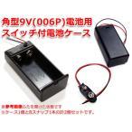 スイッチ付!角型9V/006P 電池ケース+バッテリースナップ2本SET