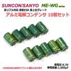 10個set!SUNCON WG 6.3V/1000μF 電解コンデンサ超低ESR高リプル