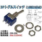 3Pトグルスイッチ[1回路2接点/単極双投/SPDT/ON-ON/6A・AC125V]