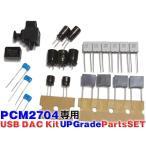 NFJ☆PCM2704搭載USB DACキット用アップグレードパーツセット