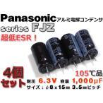 Panasonicアルミ電解コンデンサ FJZ 超低ESR/6.3V/1000μF 4本組