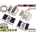 組立式☆USBコネクタ オス4種計4個SET[USB A/B/MiniUSB/MicroUSB