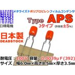 NISSEI APS ポリプロピレンフィルムコンデンサ 0.0039μF x2本組