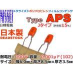 NISSEI APS ポリプロピレンフィルムコンデンサ 0.001μF x2本組