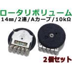基板取付用小型ロータリボリューム抵抗 2個SET 2連/A10kΩ/14mm