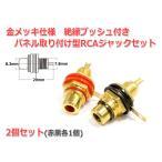 絶縁ブッシュ付/金メッキ RCAジャック2個SET(赤/黒)パネル取付型