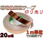 幅20mm★1m単位切売! 導電性銅箔テープ 各種ノイズ対策などに!