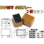 DC12Vプリント基板用小型リレー 2個セット (1回路/2.54mmピッチ) 保守部品等に!