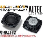 "ALTEC LANSING 2.5""(64mm) 小型 スピーカーユニット 8Ω/5W [スピーカー自作/DIYオーディオ]"