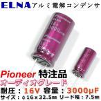 Pioneer特注品 ELNA製 アルミ電解コンデンサ 16V/3000μF