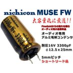 nichicon 製コンデンサΦ MUSE FW 16V 3300μF オーディオ専用品