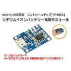 microUSB給電型リチウムイオンバッテリー1A充電モジュール(TP4056)