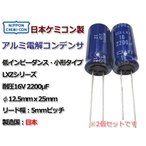 日本ケミコン製電解コンデンサ LXZ 16V/2200μF 2本SET/日本製
