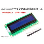 バックライト付きキャラクタLCD液晶モジュール『ブルー』LCD1602 16文字×2行 Arduino等に