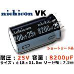 ニチコン(nichicon)製 アルミ電解コンデンサ VK 25V/8200μF/18x31.5mm