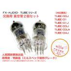 TUBE-01(01J) 交換用真空管2個セット ミルスペック選別グレード品