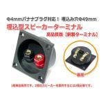 埋込型スピーカーターミナル『高品質版』取り付け穴径Φ49mm/Φ4mmバナナプラグ対応