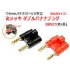 Φ4mm対応 高品質版 金メッキダブルバナナプラグ 赤黒 2個セット