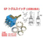 6PトグルスイッチMTS203(2回路2接点/双極双投形/ON-OFF-ON/6A・AC125V)