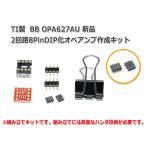 TI製 OPA627AU『新品』2回路8PinDIP化オペアンプ作成キット
