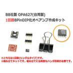 BB社製 OPA627(台湾製)1回路(シングル)8PinDIP化オペアンプ作成キット