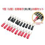 4mm 絶縁被覆付 U型 / Y型 圧着端子(赤 / 黒)20個セット