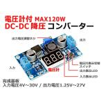 電圧計付 DC-DC降圧コンバーター 入力4-30V 出力1.25-27V