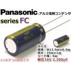 Panasonic製FC 16V 2200μF 電解コンデンサ 低ESR品/12.5mmx25mm