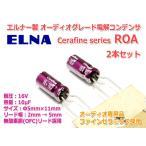 ELNA オーディオ用電解コンデンサ ROA Cerafine/16V/10μF/85℃品 2個組