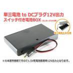 単三電池 to DCプラグ12V出力 スイッチ付き電池ボックス(プラグ5.5/2.1mm)
