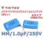 タイツウMETフィルムコンデンサ MM x2個 250V/1.0μF/22.5mm