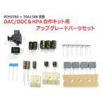 PCM2704+TDA1308 DAC/DDC&HPAキット専用アップグレードパーツセット