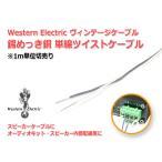 WesternElectric 銅単線ツイスト ビンテージケーブル1m単位切売 ウエスタン エレクトリック