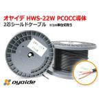 Oyaide(オヤイデ)HWS-22W PCOCC導体 2芯シールドケーブル1m単位切売り