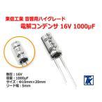 東信工業 音響用ハイグレード電解コンデンサ Jovial UTSJ 16V/1000μF 1CUTSJ102