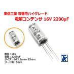 東信工業 音響用ハイグレード電解コンデンサ Jovial UTSJ 16V/2200μF 1CUTSJ222