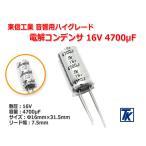 東信工業 音響用ハイグレード電解コンデンサ Jovial UTSJ 16V/4700μF 1CUTSJ472