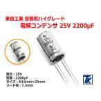 東信工業 音響用ハイグレード電解コンデンサ Jovial UTSJ 25V/2200μF 1EUTSJ222