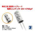東信工業 音響用ハイグレード電解コンデンサ Jovial UTSJ 25V/4700μF 1EUTSJ472