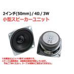 ショッピングスピーカー 小型 スピーカーユニット2インチ(50mm) 4Ω/3W [スピーカー自作/DIYオーディオ]