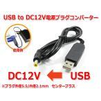 USB to DCе╫еще░ 12V╛║░╡ ┼┼╕╗╢б╡ые▒б╝е╓еы 1m (е╫еще░│░╖┬5.5/╞т╖┬2.1mm)