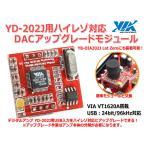 YD-202J/YB-DIA202J Lot0用 VT1620A搭載ハイレゾ対応DACアップグレードモジュール