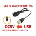 USB to DC5Vプラグ 電源供給ケーブル (プラグ外径2.5/内径0.7mm)USB電源ケーブル