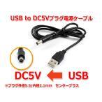 USB to DC5Vプラグ 電源供給ケーブル (プラグ外径5.5/内径2.1mm)USB電源ケーブル