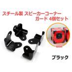 スチール製 スピーカー コーナーガード 4個セット [ブラック] コーナープロテクター 角を保護